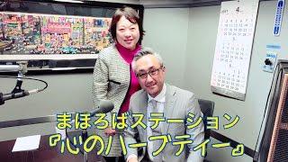 まほろばステーション『心のハーブティ』中村悦子×竹内善人 【全編】