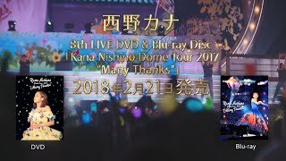 "Kana Nishino Dome Tour 2017 ""Many Thanks"" DVD&BDトレイラー"