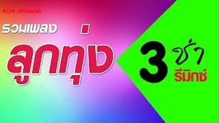 ลูกทุ่ง 3 ช่า รีมิกซ์แดนซ์ ใหม่ [ รับประกันความมันส์ ] -รวมเพลงดังมันส์ที่สุด + มันส์ในสามโลก
