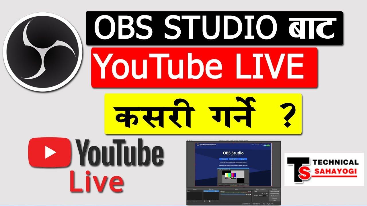 OBS Studio बाट युट्युबमा लाईभ गर्ने तरिका-OBS Studio Bata Live Garne Tarika- OBS-Technical Sahayogi