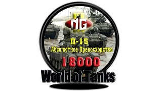 - ЛБЗ * World Of Tanks * NgIII -
