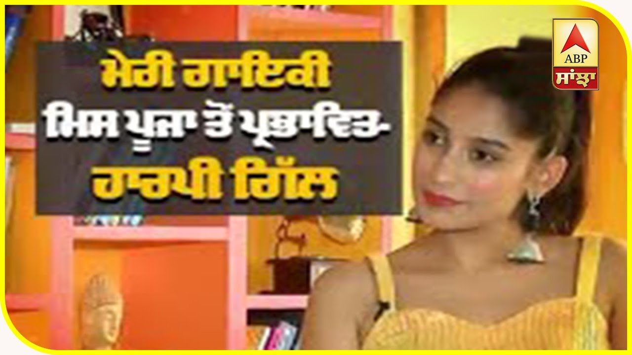 Harpi Gill talking about Miss Pooja | Interview | Punjabi Singer | Harpi Gill