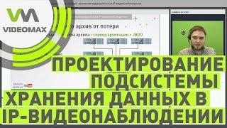 Калькулятор видеонаблюдения: жесткий диск и архив hdd