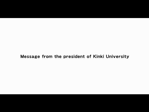 Kindai University (formerly Kinki University) President Message