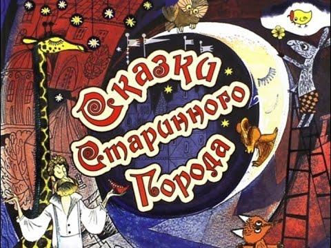 Детская книга Г. Цыферов Сказки старинного города иллюстрации В.Чижикова