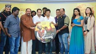 vuclip Ayal Njanalla Audio Launch | Fahad Fazil, Vineeth Kumar, Mrudula Murali | Malayalam Hot Cinema News