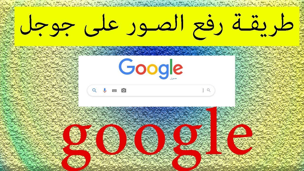 طريقة رفع الصورة على جوجل بسهولة جدا Youtube