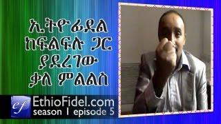 interview with Comedian Filflu - Season 1 Ep 5 (EthioFidel)