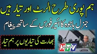 Haqeeqat TV: Qamar Bajwa is Flying F-16 and Giving a Direction to Everyone