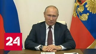 Владимир Путин объявил о проведении Парада Победы 24 июня - Россия 24