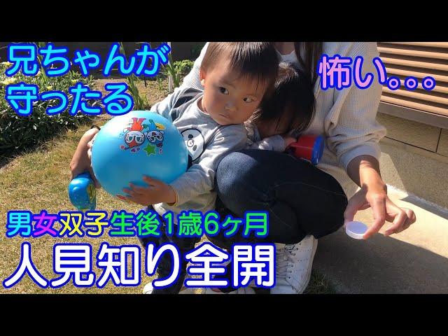 【人見知り全開】久々のひぃばあちゃん家!男女双子生後1歳6ヶ月Mix twins bashful in front of strangers in the house of the grandma