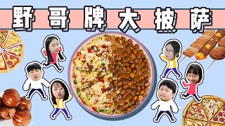 E112 Office Giant Chestnut Pizza with Traditional Chinese Pancake Maker | Ms Yeah