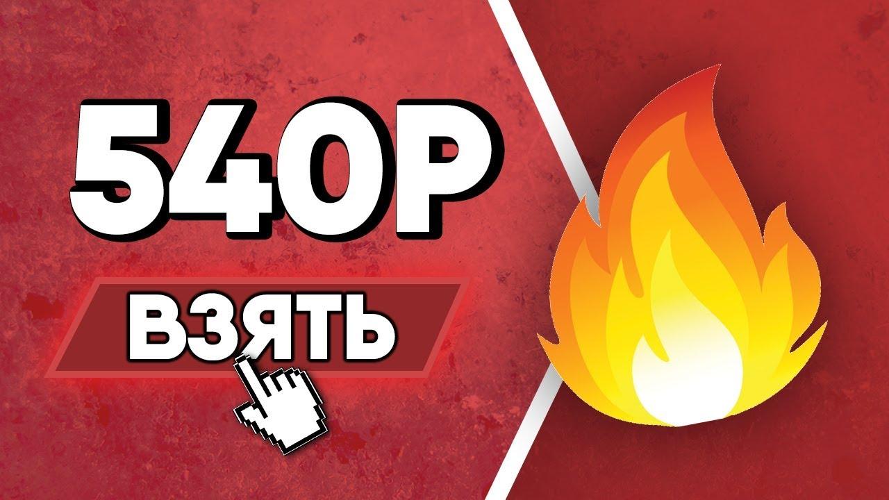 ТОП 3 ЛУЧШИХ - Заработок , Как заработать деньги в интернете 1850р ЛЕГКО!