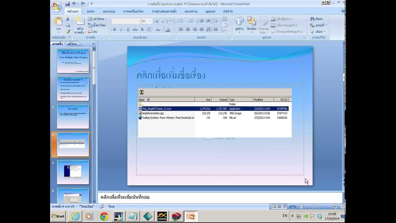 Forex tester 2.8.10 registration key
