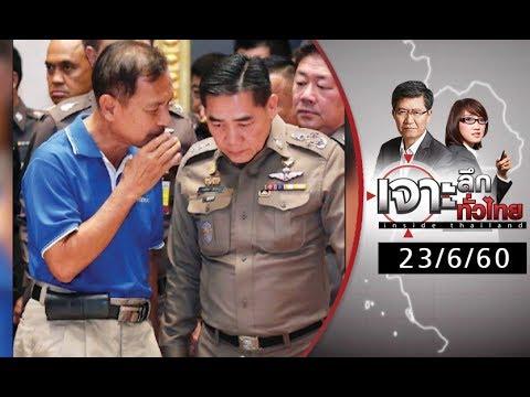 ย้อนหลัง เจาะลึกทั่วไทย 23/6/60 :