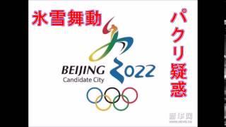 「アナ雪」のパクリ? 北京冬季五輪招致ソング「氷雪舞動」に盗作疑惑