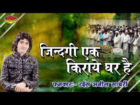 Best Nasihat Qawwali Song (Zindagi Ek Kiraye Ka Ghar Hai) | Anis Sabri | Sonic Islamic