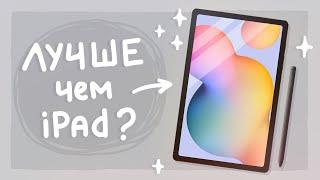 Рисование на Samsung VS iPad