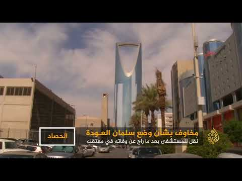 مخاوف بشأن الوضع الصحي للداعية السعودي سلمان العودة  - نشر قبل 4 ساعة