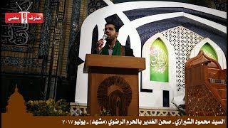 أبيات رائعة ألقاها السيد محمود الشيرازي عند زيارة الإمام الرضا (ع) في صحن الغدير بالحرم الرضوي ٢٠١٧