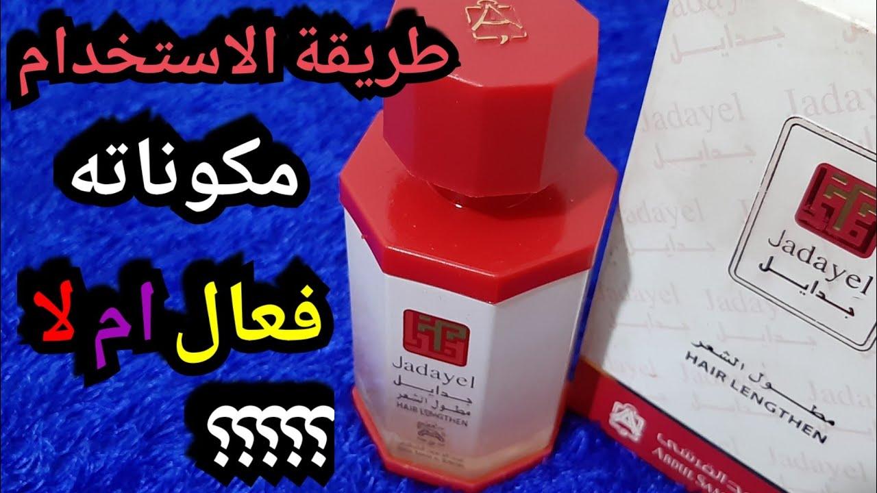 زيت جدايل الاحمر لتطويل الشعر من عبد الصمد القرشى جدايل مطول الشعر الاصلى Youtube