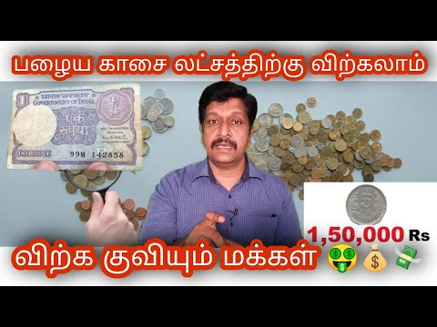 How to sell old Coin in Tamil I Coinbazzar Old coin Sales I Old Coin Value I Ravikumar I SR I Tamil