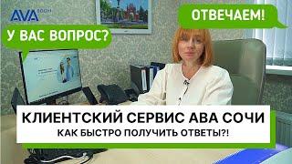 Клиентский сервис АВА Сочи Как онлайн задать вопросы застройщику и быстро получить ответ AVA Sochi