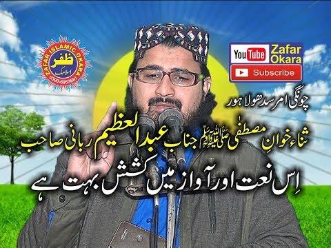 Hamd O Naat. Abdul Azeem Rabbani. 2018. Zafar Okara