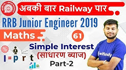 11:00 AM - RRB JE 2019 | Maths by Sahil Sir | Simple Interest (Part-2)