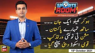 Sports Room   Najeeb-ul-Husnain   ARYNews   15 October 2021