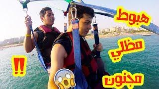 جولة عائلية في تركيا | طرنا فوق البحر !!