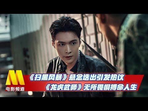 《扫黑风暴》悬念迭出引发热议 《龙虎武师》无所畏惧搏命人生【中国电影报道 | China Movie News】
