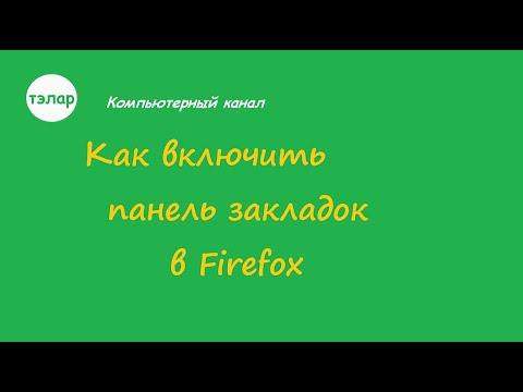 Как включить панель закладок в Firefox