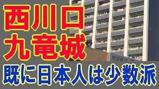 埼玉県西川口が中国人に乗っ取られて絶望的な変貌を遂げた 既に日本人は...