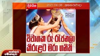 Paththaramenthuwa - (2021-04-06) | ITN Thumbnail