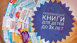Развивающие книги для детей 1-3 года