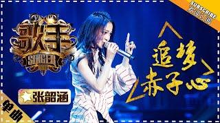 张韶涵《追梦赤子心》 - 单曲纯享《歌手2018�...