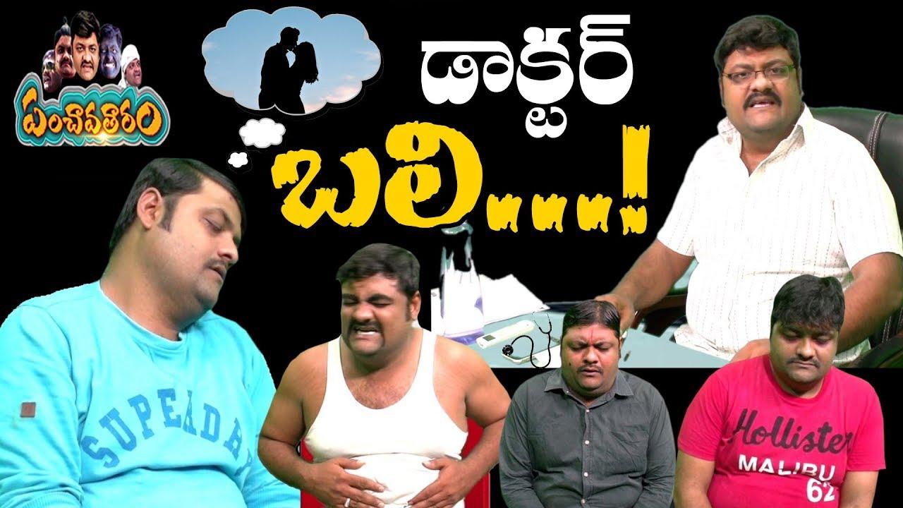 డాక్టర్ బలి | Doctor Bali - Panchavataram Episode 3 | Telugu Comedy Web series | Comedy Masters