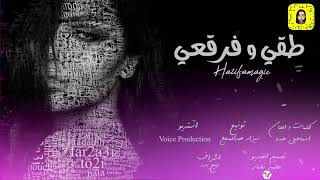 Haiifamagic To2i wfar2a3i [Official Music Video] /هيفا ماجيك طقي وفرقعي