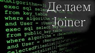 Как склеить два файла? [Как сделать joiner?](Джойнер на C# Подписываемся на канал! Видео сделано для сайта xakfor.net txt файл с кодом и видео который я использ..., 2015-11-22T18:35:20.000Z)