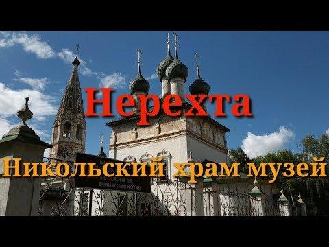 Нерехта.Никольский храм музей