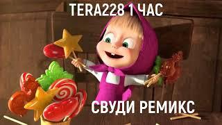 Маша и Медведь - Сладкая жизнь (СВУДИ Remix) 1ЧАС