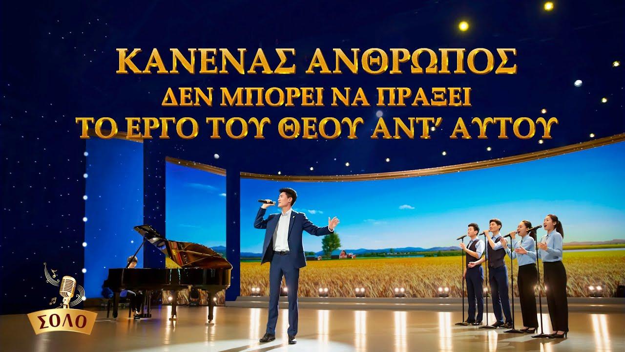 Χριστιανικά Τραγούδια   Κανένας άνθρωπος δεν μπορεί να πράξει το έργο του Θεού αντ' Αυτού