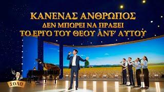 Greek praise and worship | Κανένας άνθρωπος δεν μπορεί να πράξει το έργο του Θεού αντ' Αυτού