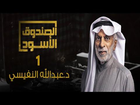 الصندوق الأسود: عبدالله النفيسي - الجزء 1