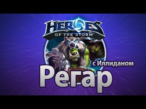 видео: heroes of the storm – Регар с Иллиданом = имба