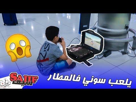 صلوح يلعب سوني ف المطار !! 😂🎮 ( لا يفوتكم )