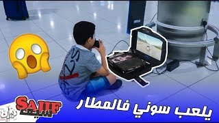Salouh is Playing PlayStation in the Airport