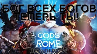 Gods of Rome (Боги арены) топовый ЧИТ!