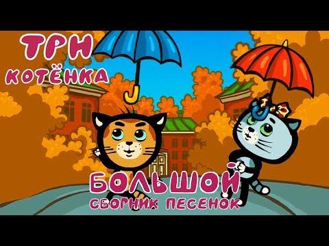 Три котенка 😸😼😺 Теремок песенки для детей 🎶 БОЛЬШОЙ Сборники - Природа вокруг нас
